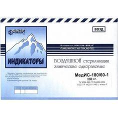 Индикатор воздушной стерилизации термовременной МедИС-180/60-1 1000 тест