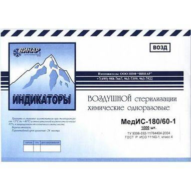 Индикатор воздушной стерилизации БиоМедИС-180/60-1 1000 проб купить в интернет-магазине АЛВИМЕДИКА Украина