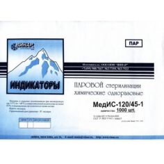 Индикатор паровой стерилизации термовременной МедИС-120/45-1 1000 тест