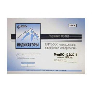 Индикатор паровой стерилизации БиоМедИС-132/20-1 1000 проб купить в интернет-магазине АЛВИМЕДИКА Украина