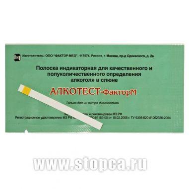 АЛКОТЕСТ-Фактор-М №1 купить в интернет-магазине АЛВИМЕДИКА Украина